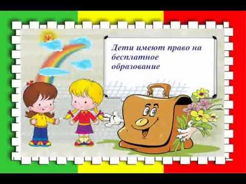 видео: Декларация права ребёнка
