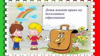 Декларация права ребёнка(Декларация права ребёнка., 2013-05-01T13:38:09.000Z)