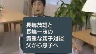 長嶋茂雄 × 長嶋一茂 親子対談 父から息子へ.