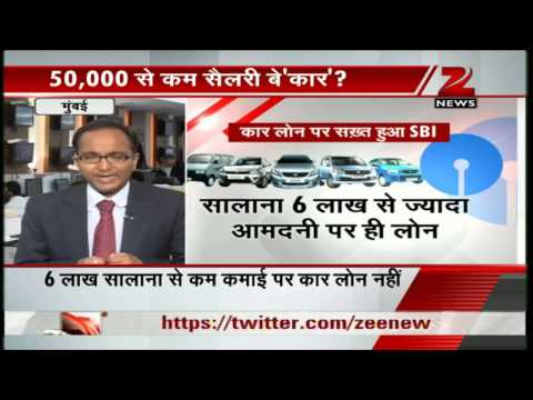Zee News: SBI raises salary limit to Rs 50,000 per month for car loan