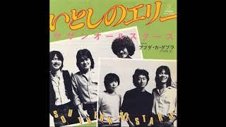 1979年 3rdシングル ドラマ『ふぞろいの林檎たち』の主題歌ですが、 ド...