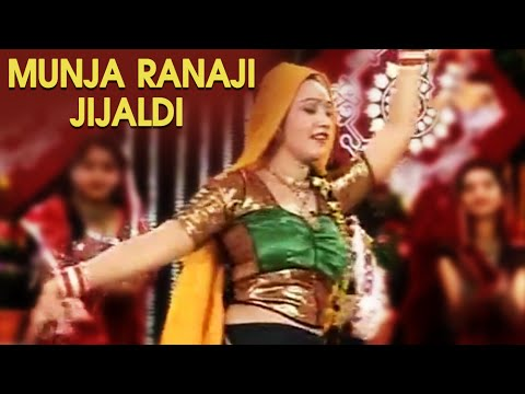 Munja Ranaji Jijaldi – Kutchi Folk Song | Halar Ji Jatan | Gujarati Hit Songs