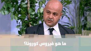 د. حامد الزعبي - ما هو فيروس كورونا؟