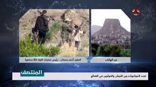 تجدد المواجهات بين الجيش والحوثيين في الضالع