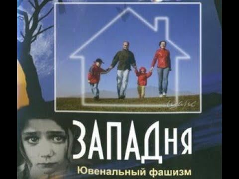 'ЗАПАДня' фильм Г.Царёвой