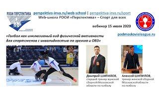 Вебинар: Голбол как инклюзивный вид физич.активности для спортсменов с инвалидностью по зрению и ОВЗ