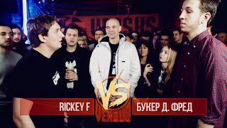 VERSUS: FRESH BLOOD 2 (Rickey F VS Букер Д. Фред) Round 3