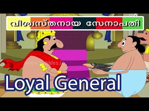 Loyal General - Classic Panchatantra Stories in Malayalam - Malayalam Stories for kids