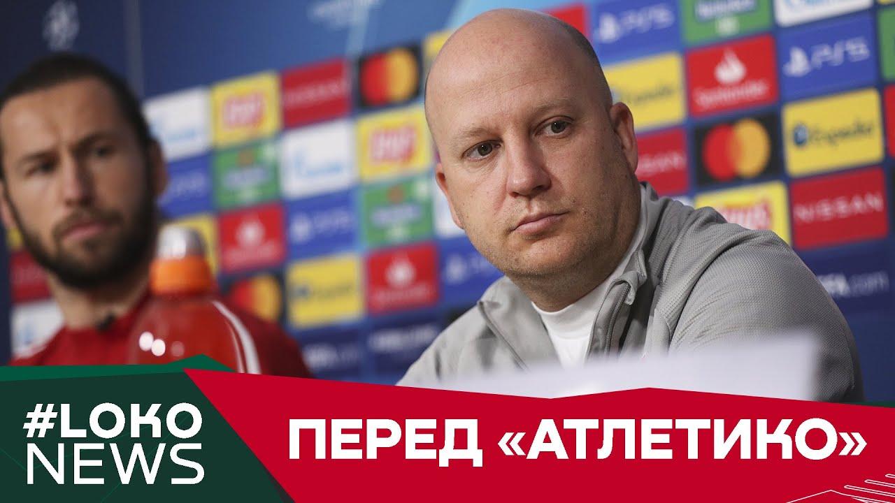 #LOKO NEWS // Пресс-конференция Марко Николича и Гжегожа Крыховяка