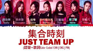 [ENG SUB]硬糖少女303(BONBON GIRLS) 集合时刻 Just Team Up《和平精英Game For Peace》 (認聲 歌詞Color Coded CHN ENG PIN)