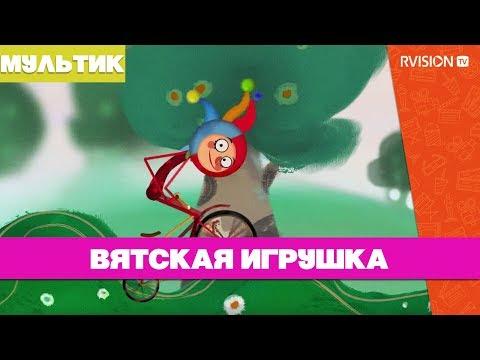 Приключения Петрушки / Вятская игрушка (2015) мультфильм
