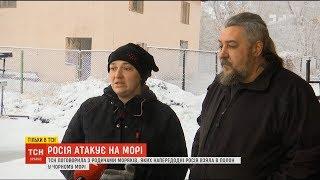 Родичі полонених українських моряків не знаходять собі місця та чекають на офіційні дані