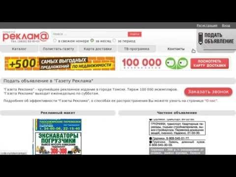 """Как подать и оплатить частное объявление в """"Газету Реклама"""""""