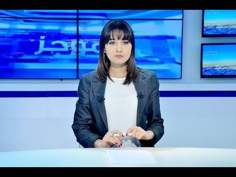 نشرة أخبار الساعة 17:00 ليوم الخميس 13 سبتمبر 2018 - قناة نسمة