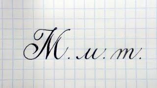 Буква М  Урок русская каллиграфия  Cyrillic alphabet calligraphy lesson letter M
