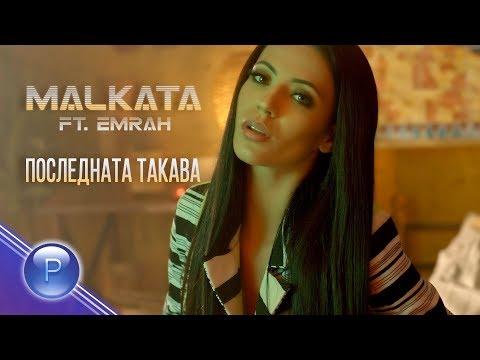 MALKATA ft EMRAH