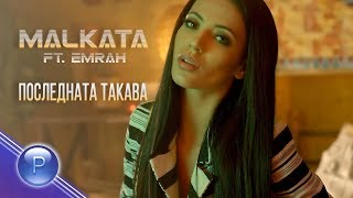 MALKATA ft  EMRAH - POSLEDNATA TAKAVA / Малката ft Емрах - Последната такава, 2019