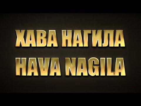Хава Нагила, Hava