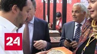 Маттео Сальвини: санкции возводят бессмысленную стену с Россией