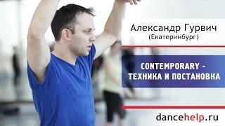 №427 Contemporary - техника и постановка. Александр Гурвич, Екатеринбург