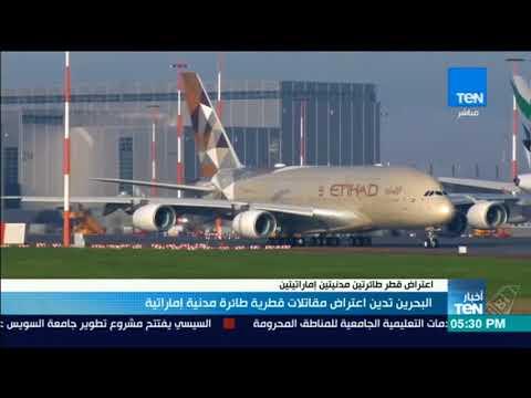 أخبار TeN - البحرين تدين اعتراض مقاتلات قطرية طائرة مدنية إماراتية