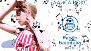 Алиса Вокс - если бы я хотела петь песни группы «Ленинград», я бы не уходила из группы «Ленинград»