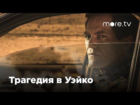 Трагедия в Уэйко | Русский трейлер (2018)
