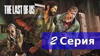 """Путь через зараженных. Игровой фантастический фильм """"The Last of Us"""" - 2 часть"""