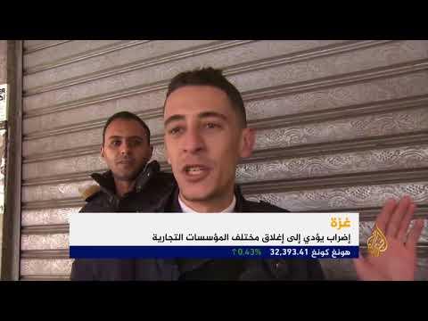 إضراب يؤدي إلى إغلاق مختلف المؤسسات التجارية بغزة  - 20:21-2018 / 1 / 22