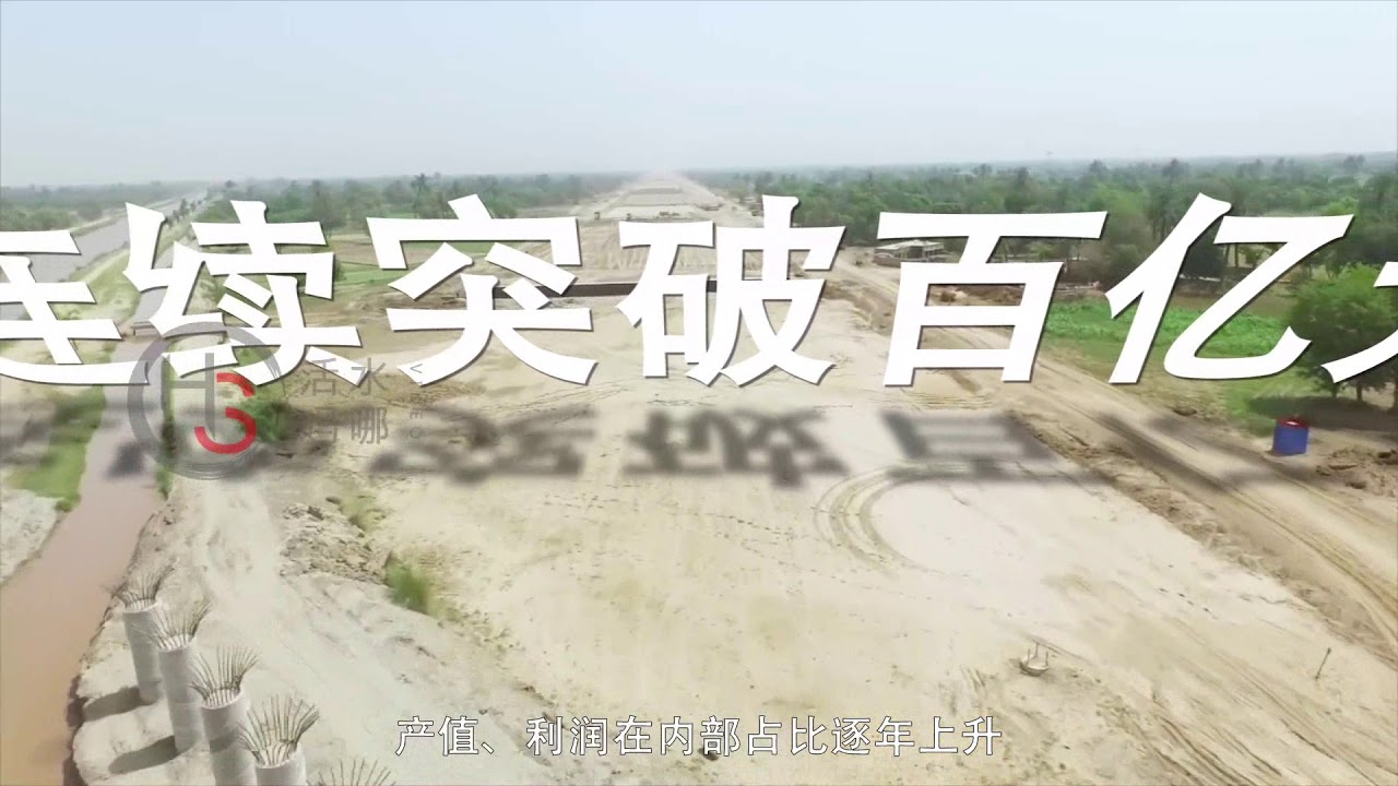 Download China Water Conservancy and Hydropower 7th Engineering Bureau Co , Ltd