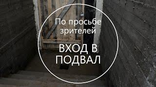 как сделать вход в подвал из дома