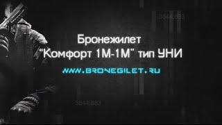Бронежилет Комфорт 1М-1М тип УНИ(Бронежилет Комфорт 1М-1М тип УНИ Купить: https://bronegilet.ru/bronezhilet/komfort-1m1m-uni/ Класс защиты: 1 Вес, кг: 1,5 Стоимость:..., 2015-01-22T07:25:11.000Z)