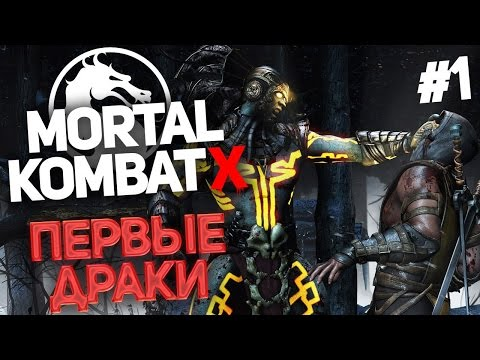 Поиграем в Mortal Kombat X #1 - Первые драки