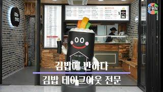 [창원N] 마산 김밥 맛집 / 마산 월영동 맛집 / 경…
