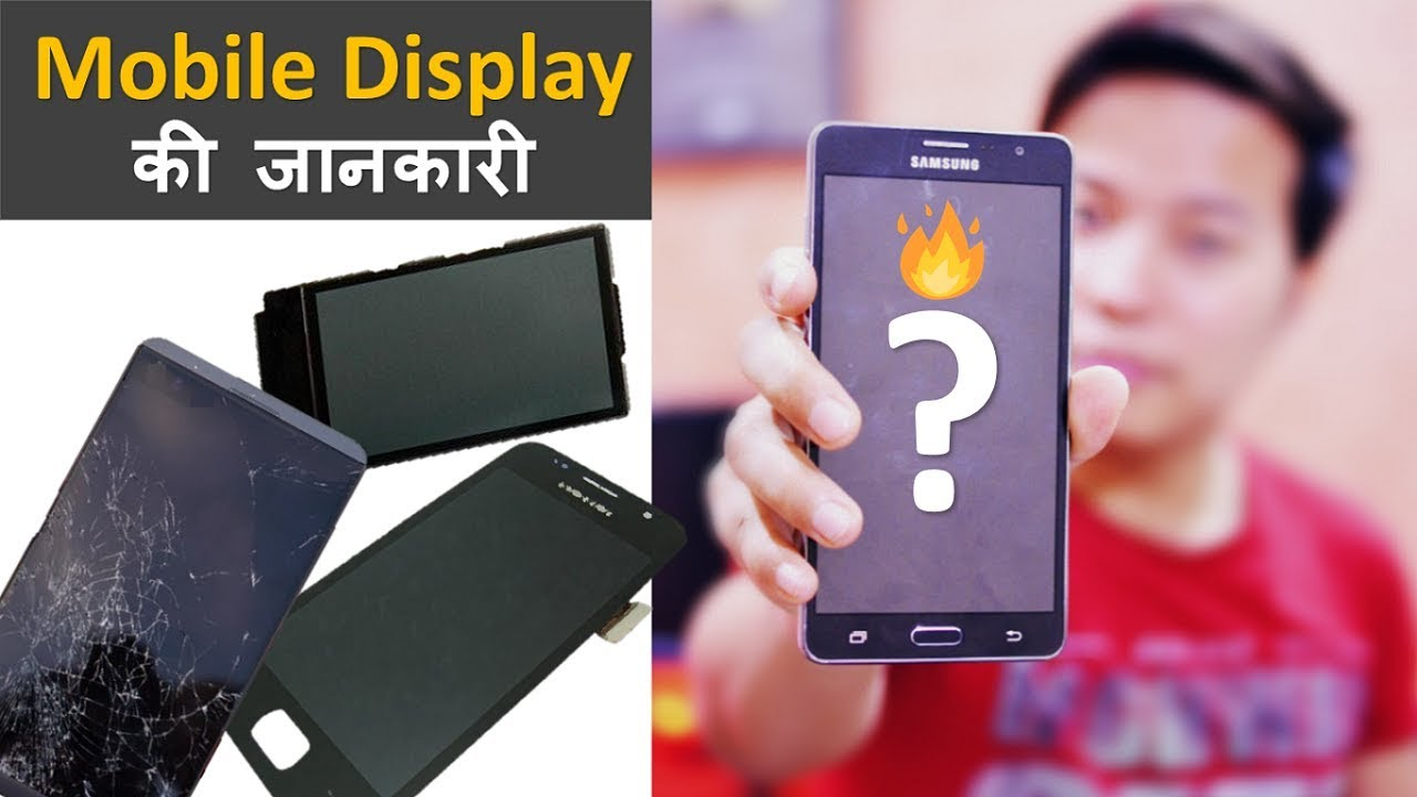 Types of Mobile Display? Advantages & Disadvantages of IPS LCD, OLED ,  Super AMOLED | Big Difference