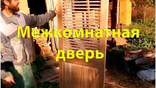 138ой день в деревне. Я добыл воду! Межкомнатная дверь для кладовки(138ой день в деревне. Я добыл воду! Межкомнатная дверь для кладовки. Изготовили межкомнатную дверь вентилиру..., 2016-09-24T04:02:26.000Z)