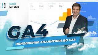Обновление до GA4 и его настройка (Google Analytics)