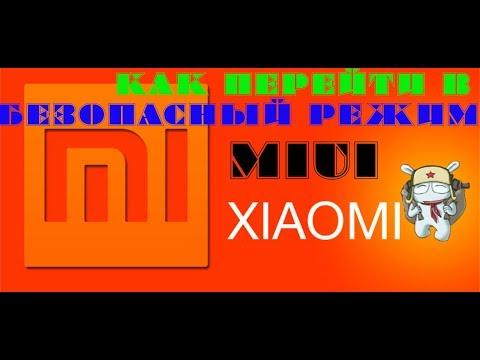 БЕЗОПАСНЫЙ РЕЖИМ  телефона MIUI XIAOMI (MI) КАК ПЕРЕЙТИ В НЕГО