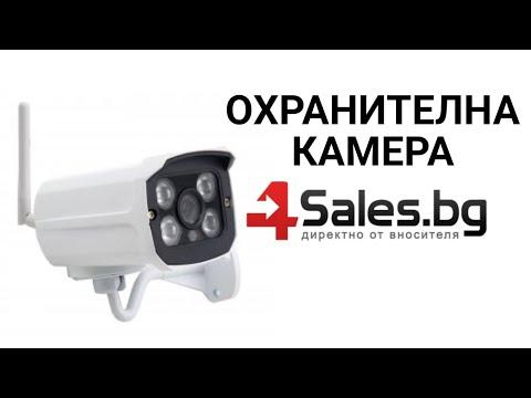 IP камера за видео наблюдение с Wi-Fi IP5 29