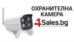 Охранителна камера с нощно виждане и IP66 защита | 4Sales.bg
