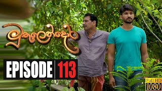 Muthulendora | Episode 113 24th September 2020 Thumbnail
