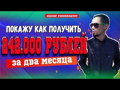 Как заработать 242 000 рублей за два месяца с нуля и без вложений