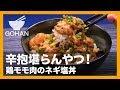 【簡単レシピ】飯と相性抜群!「鶏モモ肉のネギ塩丼」の作り方