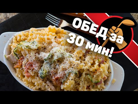 Обед за 30 минут