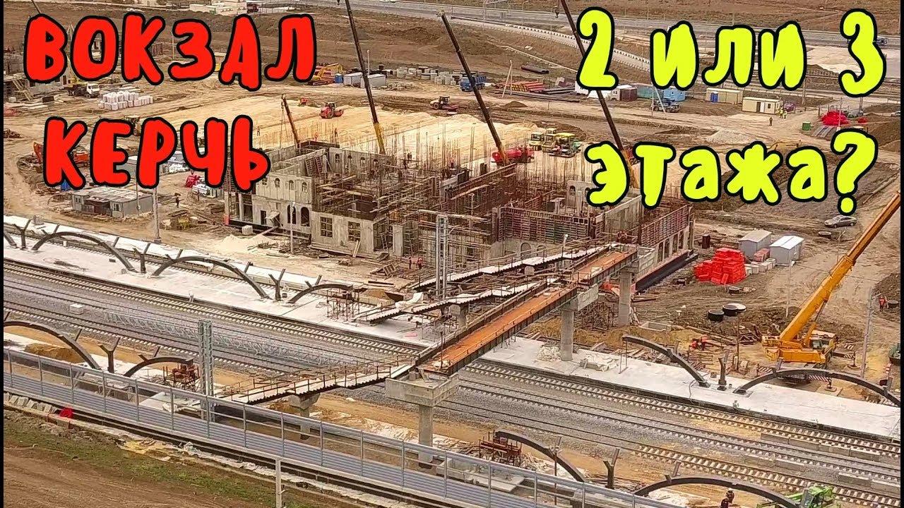 Крымский мост(06.10.2019)Вокзал Керчь Южная 2 или 3 этажа?Путеукладчик готовится к укладке рельсов