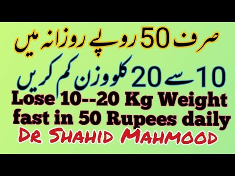 Lose 10–20 Kg weight fast in Rs. 50 daily صرف پچاس روپے روزانہ میں 10 -20 کلو وزن کم کریں Dr Shahid