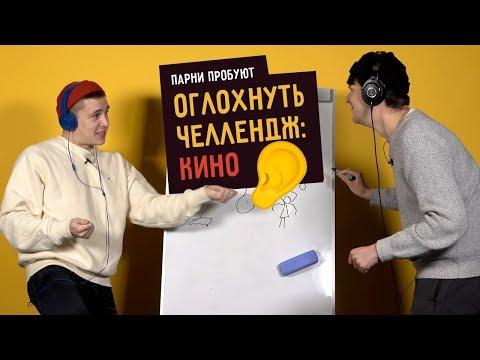 Парни Пробуют ОГЛОХНУТЬ ЧЕЛЛЕНДЖ: КИНО