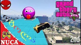 Grand Theft Auto V ქართულად ❤️ ეპიკური რბოლა NUCA და OBOBA 😜😜😜😜