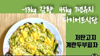 키작녀 유지어터 43kg 감량 도전 식단 [계란두부피자…