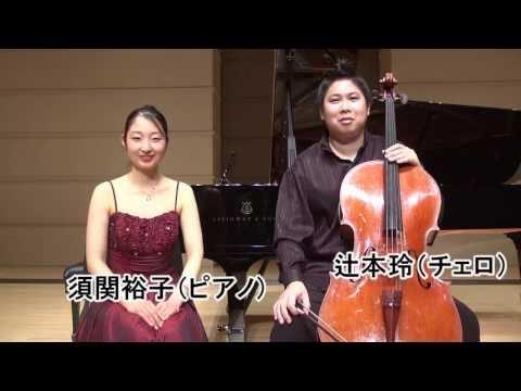 辻本玲さん、須関裕子さんからチェロ・リサイタルのお知らせが到着